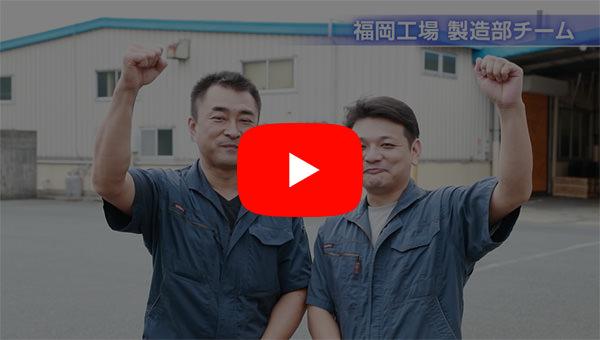 福岡工場 製造部チーム