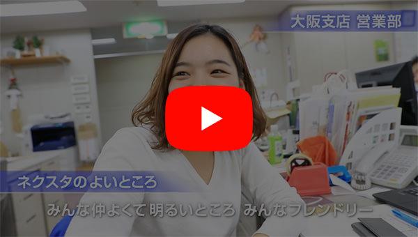 大阪支店 営業部
