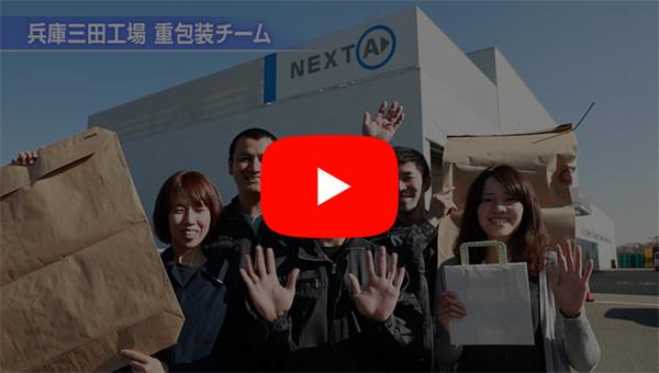 兵庫三田工場 重包装チーム