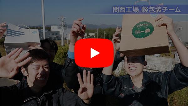 関西工場 軽包装チーム