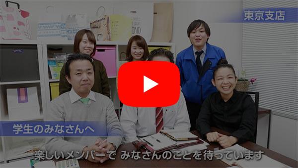 東京支店 企画室&業務部